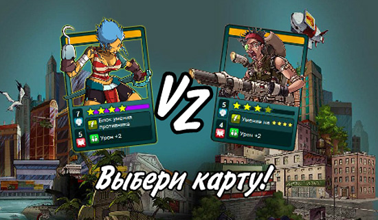 игры онлайн бесплатно карточные бои